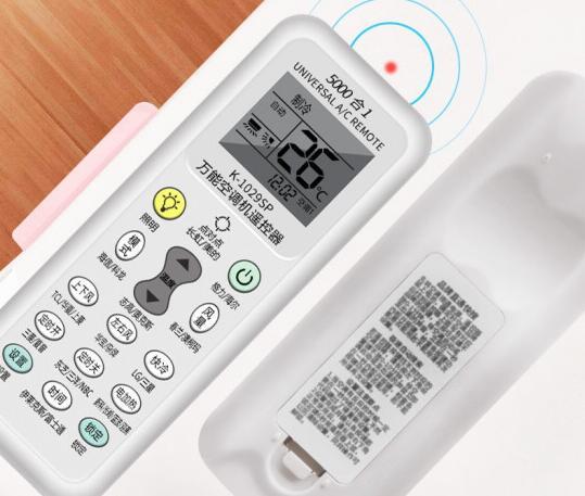 什么是空調萬能遙控器?空調萬能遙控器怎么使用?